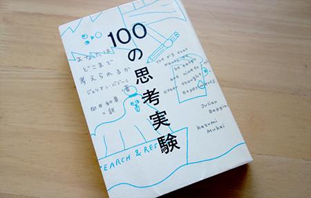 100の思考実験.JPG