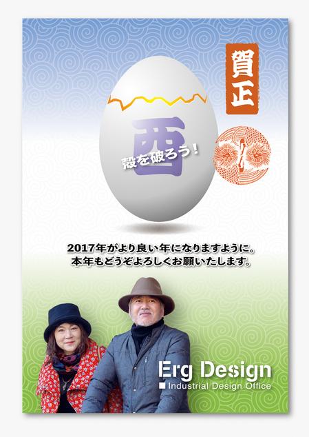 エルグデザイン新年のご挨拶.jpg