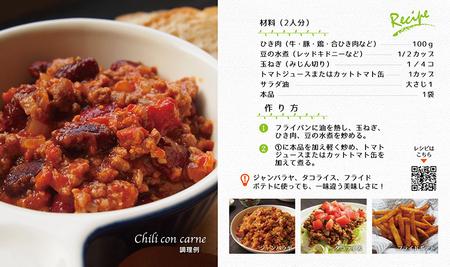 Chili con carne.jpg