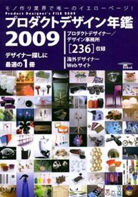 エルグデザインがプロダクト年鑑2009に掲載されています