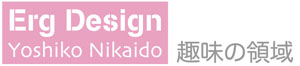 デザイン二階堂美子の趣味の領域