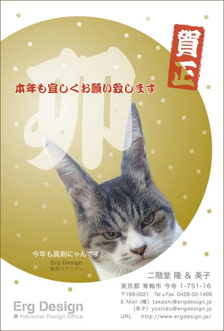 エルグデザイン新年の挨拶.jpg