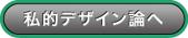 東京都・青梅市・工業デザイン・プロダクトデザイン・グラフィックデザイン・カタログデザイン・エルグデザイン プロダクトデザイナー 二階堂隆 デザインの話