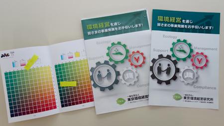 パンフデザイン-1.JPG