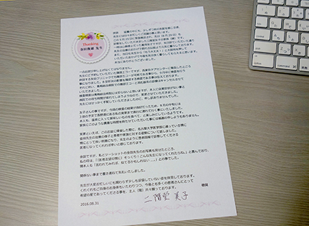 先生への手紙.jpg