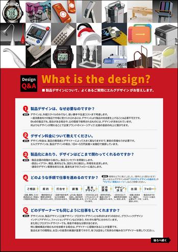 エルグデザイン紹介1.jpg