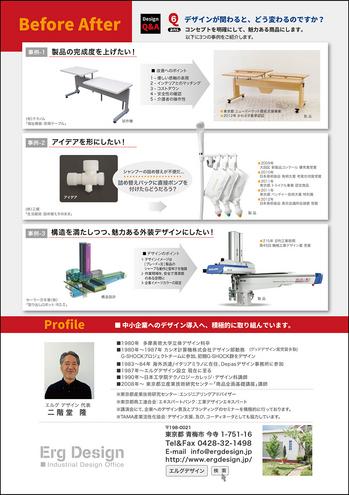 エルグデザイン紹介-2.jpg
