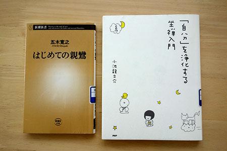 仏教の本.JPG